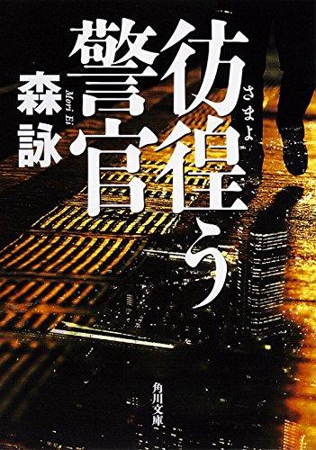 彷徨う警官 (角川文庫)