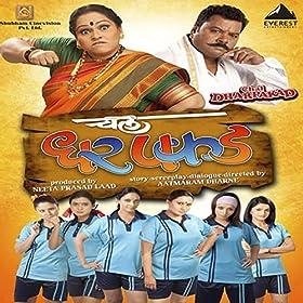Amazon.com: Ishquachi Kheluya Kabbadi: Vaishali Samant: MP3 Downloads