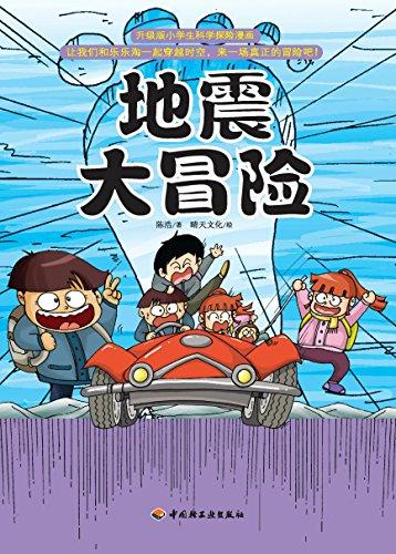 升级版小学生科学探险漫画:地震大冒险(Upgraded Cartoons of Scientific Adventure for Elementary Students: Great Adventure in Earthquake)
