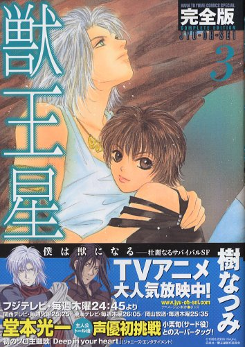 獣王星―完全版 (3) (HANA TO YUME COMICS SPECIAL)