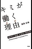 キミが働く理由 (中経出版)