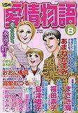 15の愛情物語 2017年 08 月号 [雑誌]
