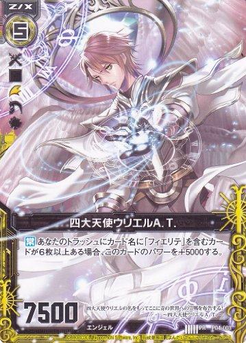 P04-003 : 四大天使ウリエルA.T.