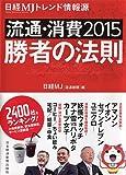 流通・消費2015 勝者の法則 ―日経MJトレンド情報源2015