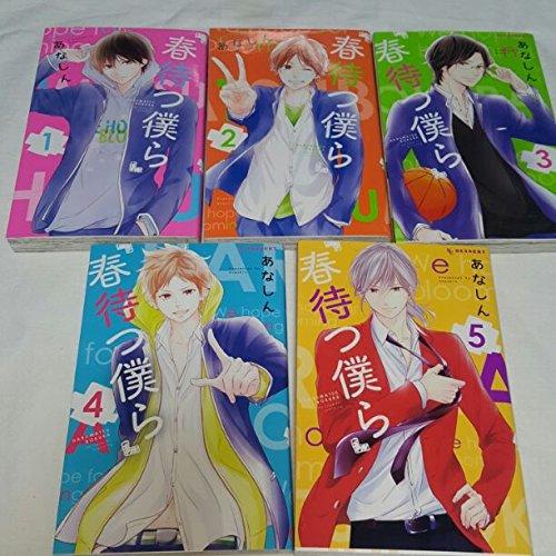 春待つ僕ら 1-7巻 コミックセット (KC デザート)