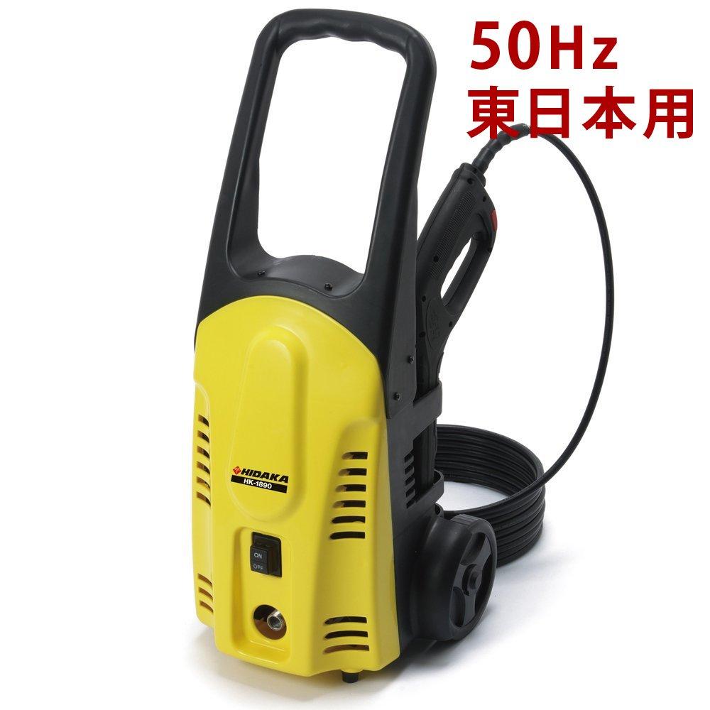 ヒダカ 高圧洗浄機 HK-1890 (標準セット) 50Hz (東日本地区専用) 【国内最高クラスの圧力!】 B00ELBVRSI