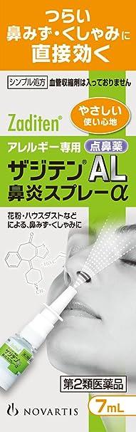 グラクソ・スミスクライン・コンシューマー・ヘルスケア・ジャパン ザジテンAL鼻炎スプレーα