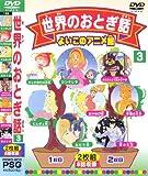 世界のおとぎ話3(8話) [DVD]