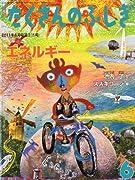 月刊 たくさんのふしぎ 2011年 06月号 [雑誌]