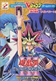 Three holy war God descended Yu-Gi-Oh ? ? Duel Monsters III (Tri-Holy God ADVAN vii) (MZ) (V Jump books - game series) (2000) ISBN: 408779072X [Japanese Import]