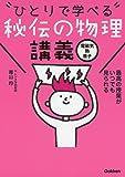 秘伝の物理講義[電磁気・熱・原子]