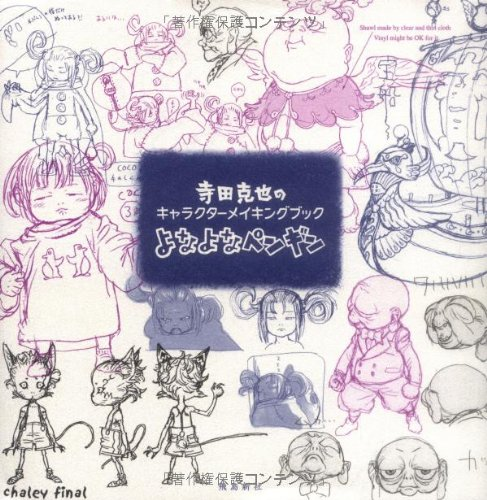 Terada Katsuya Illustrations - Yona Yona Penguins Art Book