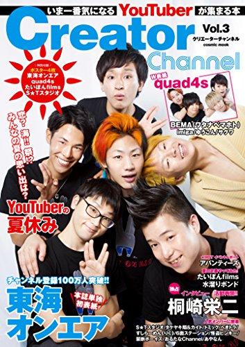 Creator Channel Vol.3 (いま一番気になるYouTuberに会いにいく本)