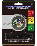 レトロ HDMI セレクタ (PS4/PS3/PSVitaTV/WiiU/Xbox One/Xbox360/HDMI搭載機器用)