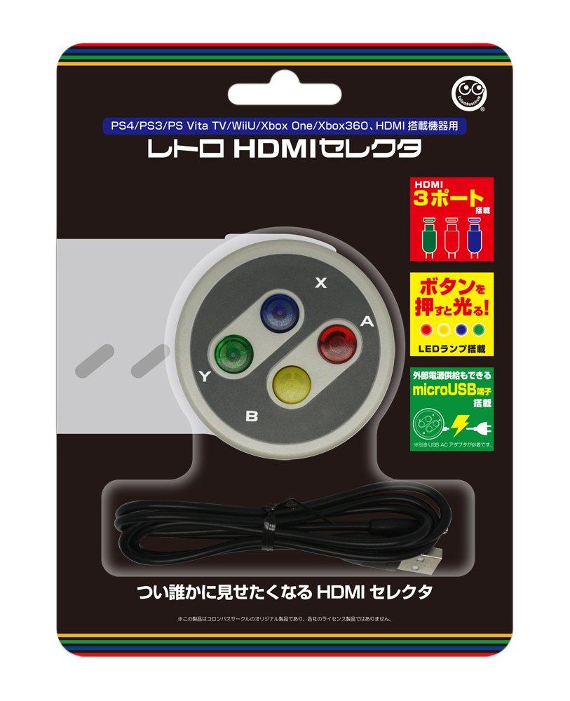 Retro HDMI selector (for PS4 / PS3 / PSVitaTV / WiiU / Xbox One / Xbox360 / HDMI-equipped device)