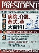 PRESIDENT (プレジデント) 2010年 1/4号 [雑誌]