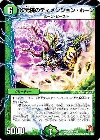 Duel Masters / DMX - 06/007 / R / Dimension Horn of Dimension Hall / Nature / Creature