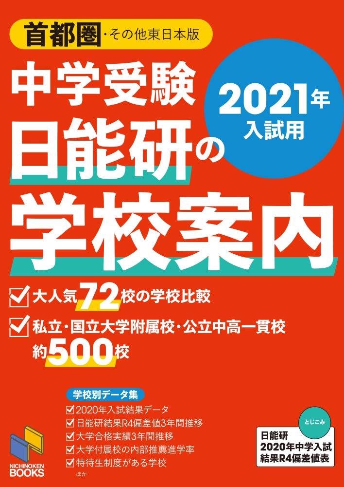 ログイン 日能研 カエル・チャレンジャーズ公式サイト