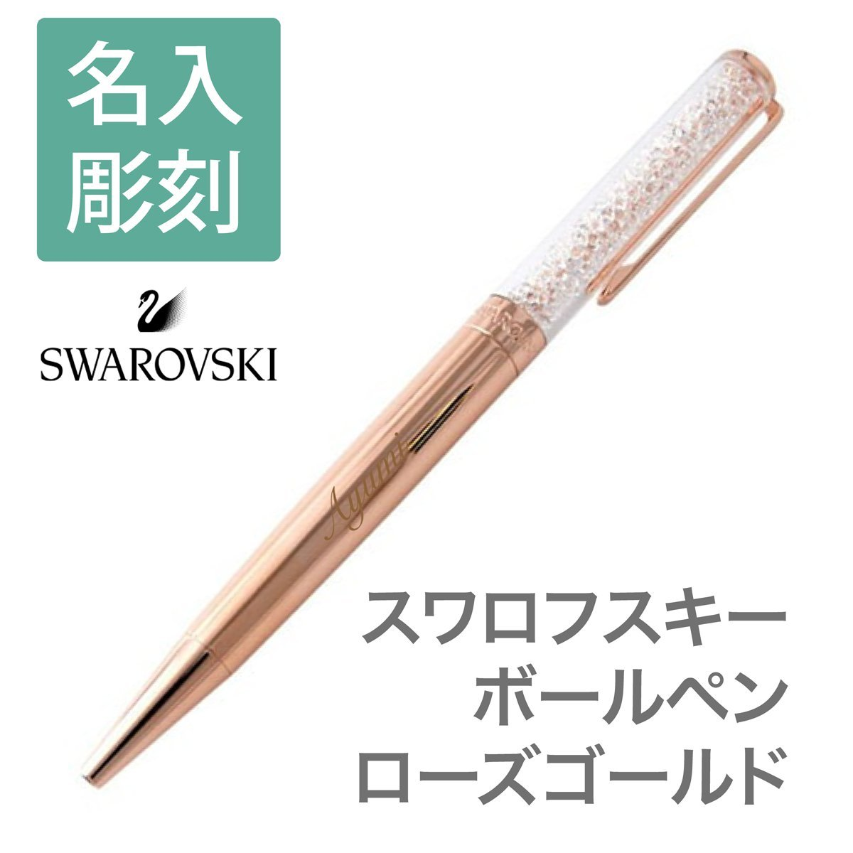 【名入れ】新モデル SWAROVSKI スワロフスキー クリスタルライン ボールペン ローズゴールド】 ご希望のお名前をエッチング(彫刻)いたします[お名前のみの彫刻となります] B072KQB8B7