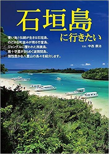 石垣島に行きたい (絶景フォトブック)を見る