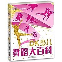 DK少儿艺术百科书系:DK少儿舞蹈大百科