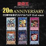 遊戯王 20th anniversary オリジナルパック 2019 2nd wave 福袋 オリパ box メモリアルディスク スリーブ プレイマット
