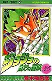 ジョジョの奇妙な冒険 (35) (ジャンプ・コミックス)
