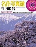 名作写真館 3巻 竹内敏信「桜と日本列島」