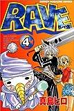RAVE(4) (講談社コミックス)