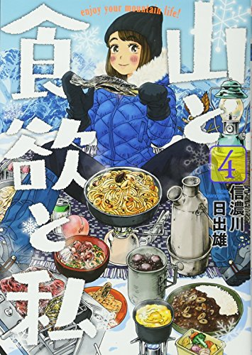 山と食欲と私 4 (BUNCH COMICS)