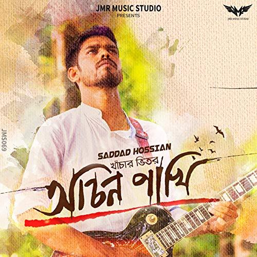 Khachar vitor ochin pakhi mp3 free download.