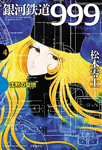 銀河鉄道999(GAMANGA)沈黙の聖地(4) / 松本零士の商品画像