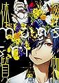 怪物体質~monster-ism~ 1 (B's-LOG COMICS)