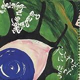 INU NI KUWAESASERO +1 (ltd.reissue)(remaster)