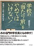 学校の「当たり前」をやめてはいけない!: 現場から疑う教育改革;ゲンバカラウタガウキョウイクカイカク