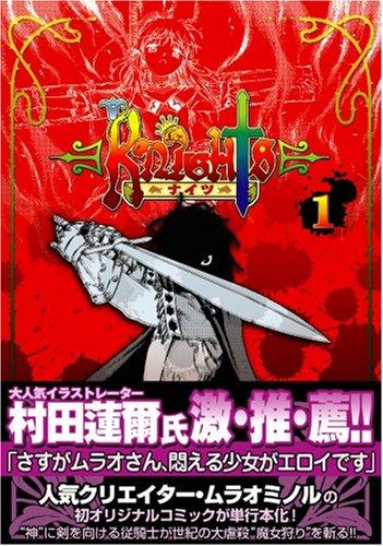 Knights 1 (電撃コミックス) | ...