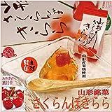 さくらんぼゼリー(12個入り)甘さ控えめのさくらんぼきらら・山形産果実さくらんぼ使用
