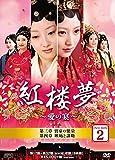 [DVD]紅楼夢~愛の宴~ DVD-BOX2