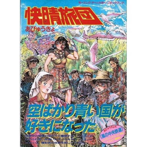 快晴旅団 (モーニング・オールカラー・コミックブック)