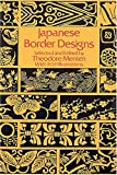 img - for Japanese Border Designs (Dover Pictorial Archives) book / textbook / text book