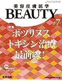美容皮膚医学BEAUTY 第7号(No.2 Vol.6, 2019) 特集:ボツリヌストキシン治療 最前線!