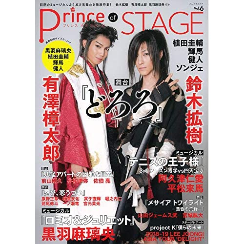 Prince of STAGE Vol.6 表紙画像