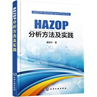 HAZOP分析方法及实践
