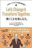 働くことを楽しもう。 ゴディバ ジャパン社長の成功術