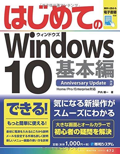 はじめてのWindows10 基本編 AnniversaryUpdate対応 (BASIC MASTER SERIES)