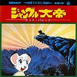 Kimba the White Lion (Jungle Emperor) Hit Parade