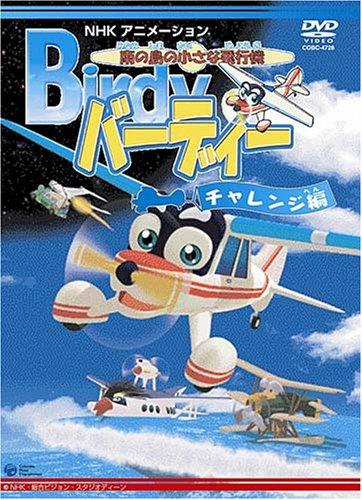 南の島の小さな飛行機 バーディー チャレンジ編の商品画像