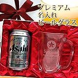 名入れてびねりビールジョッキ&アサヒスーパードライセット  名入れのお酒 プレゼント