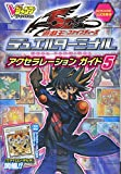 Yu-Gi-Oh 5D's Duel Terminal card version Acceleration Guide 5 KONAMI Official Strategy Guide (V Jump Books) (2010) ISBN: 4087795624 [Japanese Import]