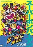 Super Bomberman - Hudson Official Guide Book (Wonder Life Special SNES) (1993) ISBN: 4091024378 [Japanese Import]